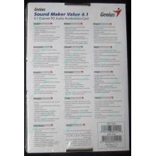 Звуковая карта Genius Sound Maker Value 4.1 в Нефтеюганске, звуковая плата Genius Sound Maker Value 4.1 (Нефтеюганск)