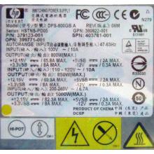 HP 403781-001 379123-001 399771-001 380622-001 HSTNS-PD05 DPS-800GB A (Нефтеюганск)